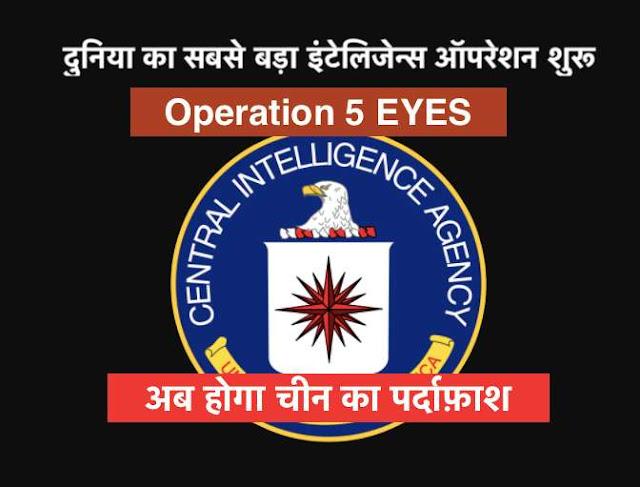 Operation 5 EYES