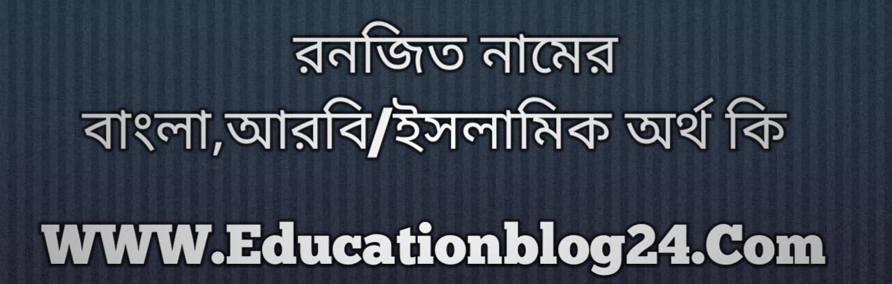 Ranjit name meaning in Bengali, রনজিত নামের অর্থ কি, রনজিত নামের বাংলা অর্থ কি, রনজিত নামের ইসলামিক অর্থ কি, রনজিত কি ইসলামিক /আরবি নাম