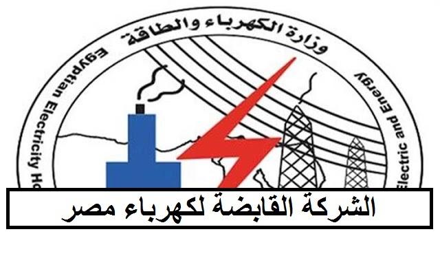 إعلان وظائف الشركة القابضة لكهرباء مصر 2021