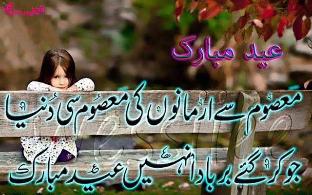 Eid Mubarak Poetry In Urdu 2017