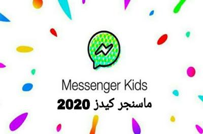 ماسنجر كيدز 2020 -facebook Messenger Kids APK - تطبيق فيسبوك الاطفال للاندرويد