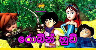 Robin Hood Sinhala Cartoon - 15th July 2016