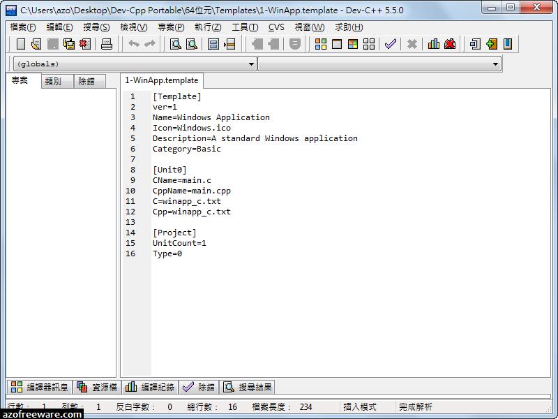 Orwell Dev-C++ 5.11 免安裝中文版 - 免費C/C++語言程式設計工具 - 阿榮福利味 - 免費軟體下載