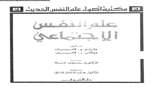 تحميل كتاب علم النفس الاجتماعي pdf