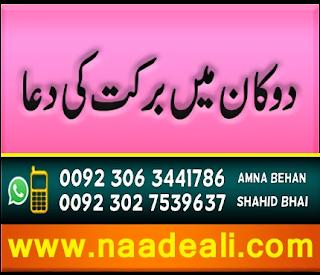 dukan-mein-barkat-ki-dua-naad-e-ali - https://www.naadeali.com/