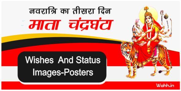 Navratri Maa Chandraghanta Wishes - Status