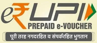 e-RUPI क्या है ? | E-Rupi Meaning and Reviews in Hindi