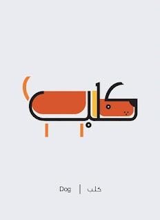 تصميم اسم وشكل الكلب