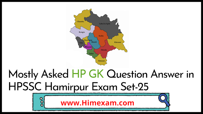Mostly Asked HP GK Question Answer in HPSSC Hamirpur Exam Set-25