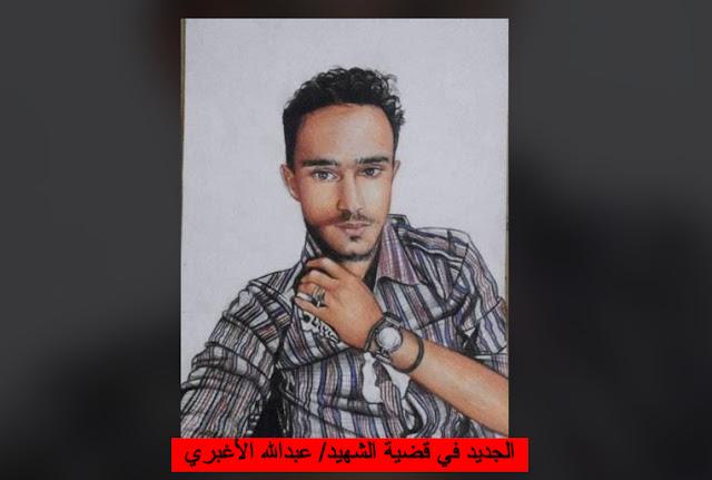 هام.. قضية عبدالله الأغبري في مهب الريح وهذا ما يحدث .. تفاصيل حصرية