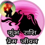 best jyotish for love problem solution, love guru, love life prediction in hindi