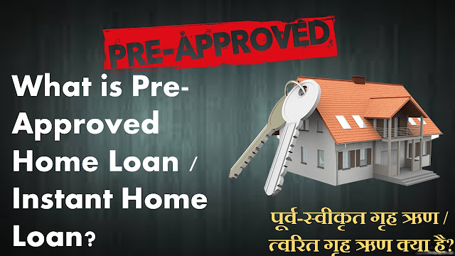 What is Pre-Approved Home Loan / Instant Home Loan? in Hindi