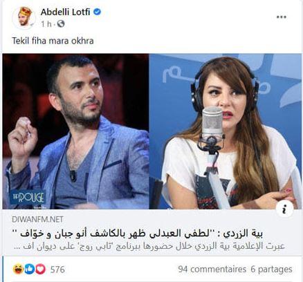 تونس : بالصور ... لطفي العبدلي يردّ بقوة على بية الزردي بعد تصريحها بأنها تكرهه!
