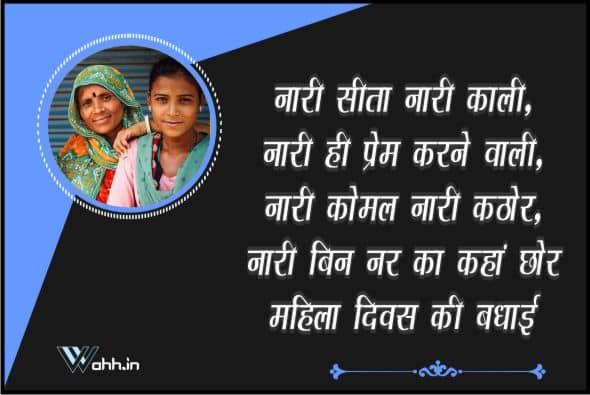 International Women's Day  Wishes  For Whatsapp