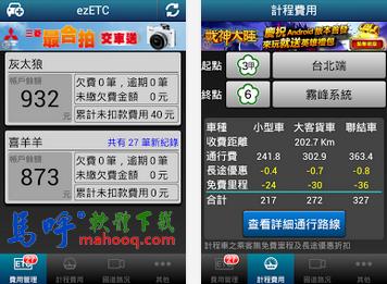 ezETC APK / APP 下載, ETC 餘額查詢、計程收費計算、國道即時影像、扣款查詢(扣款不成功),Android 版