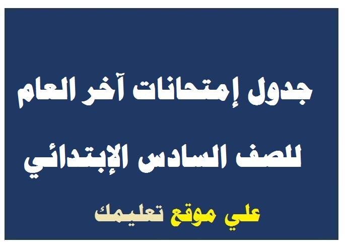 جدول إمتحانات الصف السادس الابتدائى الترم الأول محافظة الشرقية 2021