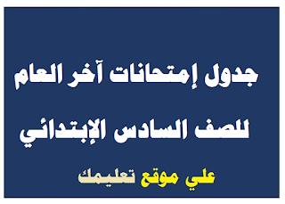 جدول وموعد إمتحانات الصف السادس الابتدائى الترم الأول محافظة الشرقية 2018