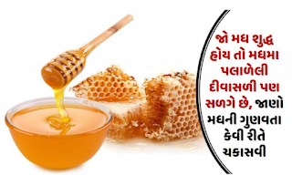 Easily check whether the honey is genuine or fake at home