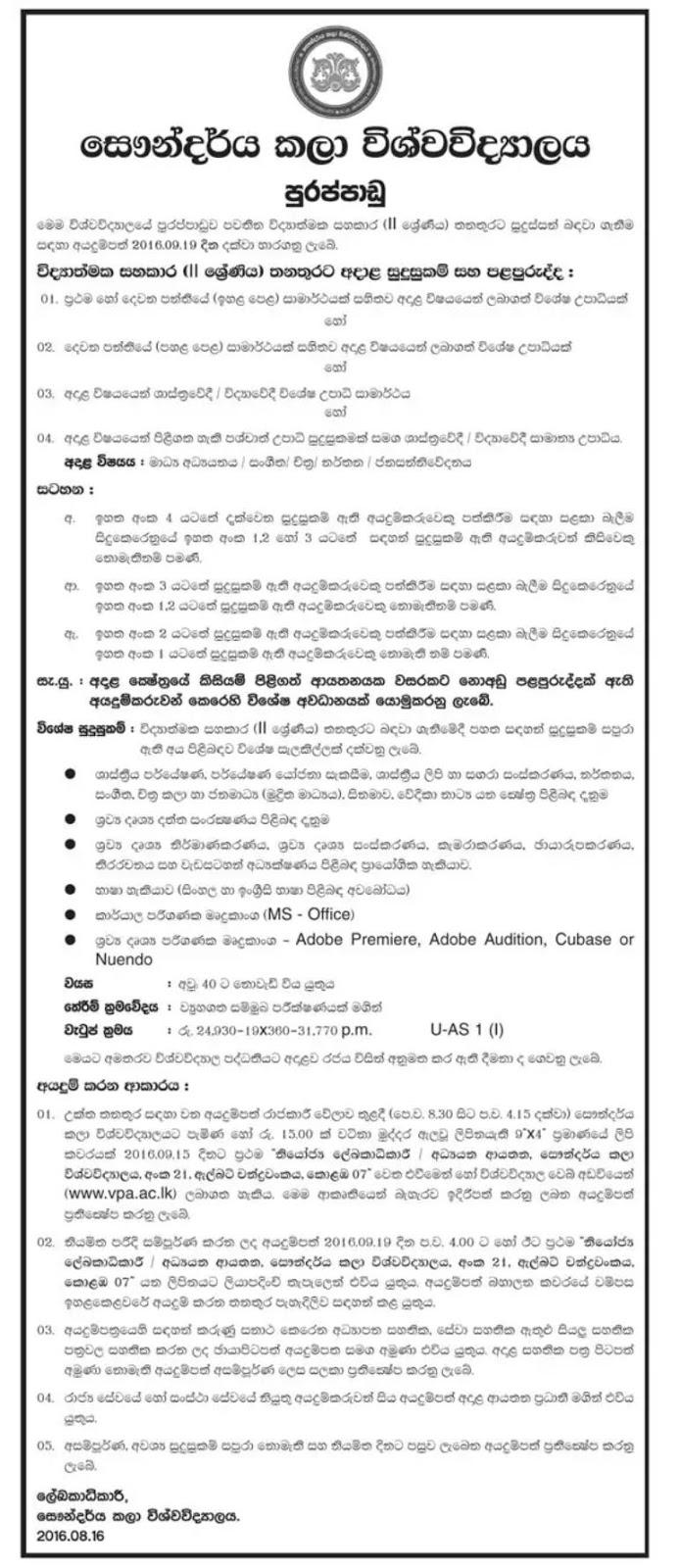 university of the visual performing arts vacancies government university of the visual performing arts vacancies