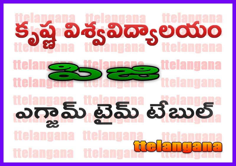 కృష్ణ విశ్వవిద్యాలయం KRU PG  ఎగ్జామ్ టైమ్ టేబుల్