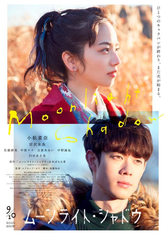 Moonlight Shadow film - Edmund Yeo - poster