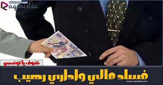 corruption-tn فساد مالي واداري, شوف, مكافحة الفساد الاداري, коррупция, korupsi, корупція, الحوكمة ومكافحة الفساد, البنك المركزي, تونسي