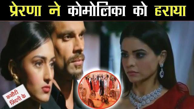 Big Twist  : Bajaj Prerna's trump card trapped Anurag Komolika in nasty deal in Kasauti Zindagi Ki 2