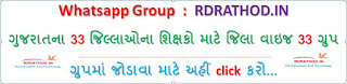 whatsapp group for teachers - rdrathod.in