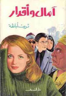 تحميل كتاب امال واقدار pdf تأليف ثروت أباظة تنزيل الكتب بجودة عالية