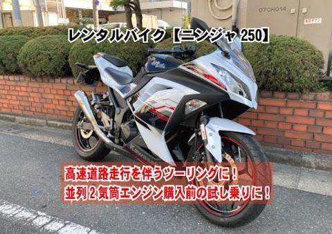 レンタルバイク【ニンジャ250】ツーリング、購入前の試し乗りにも