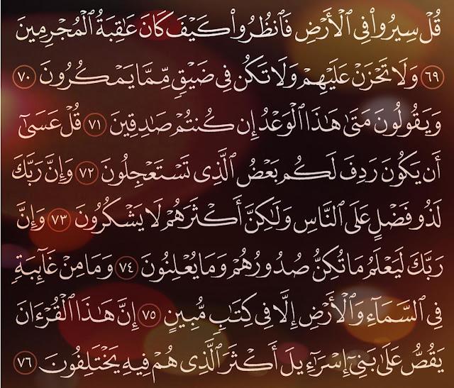 شرح وتفسير سورة النمل surah An-Naml ( من الآية 61 إلى ألاية 76 )