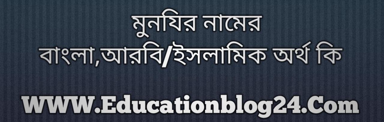 Munzir name meaning in Bengali, মুনযির নামের অর্থ কি, মুনযির নামের বাংলা অর্থ কি, মুনযির নামের ইসলামিক অর্থ কি, মুনযির কি ইসলামিক /আরবি নাম