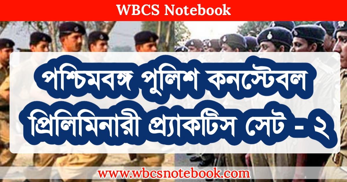 পশ্চিমবঙ্গ পুলিশ কনস্টেবল প্রিলিমিনারী প্র্যাকটিস সেট    West Bengal Police Constable Preliminary Practice Set In Bengali