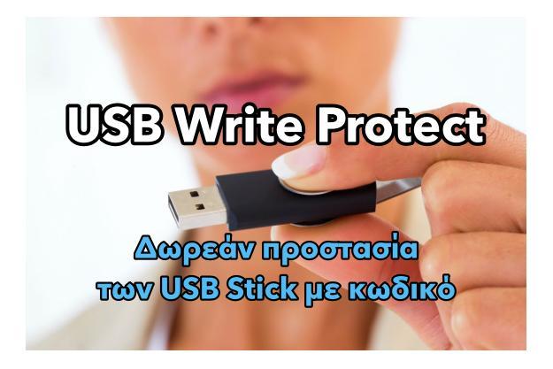 USB Write Protect - Προστατεύουμε με κωδικό το περιεχόμενο των USB Stick