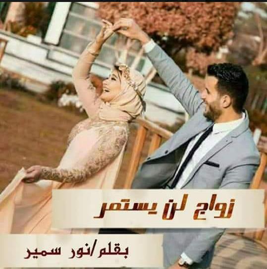 تحميل رواية زواج لن يستمر pdf - نور سمير