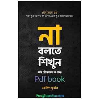 না বলতে শিখুন pdf