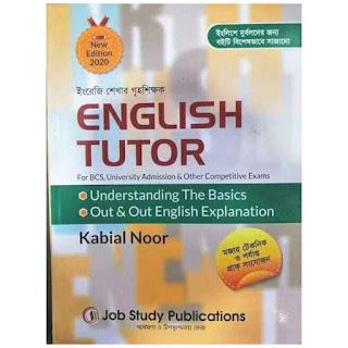 English Tutor by kabial Noor pdf free download
