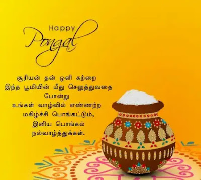 Happy Pongal: Images, Wishes, Quotes, Greetings, Cards, Pictures, GIFs  and Wallpapers