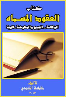كتاب العقود المسماة الوكالة، البيع والمعاوضة، الهبة - خليفة الخروبي