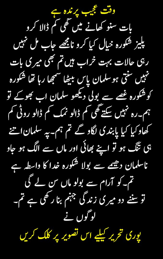 waqat ajeeb parenda hia urdu kahani urdu story | moral stories in urdu | اردو سچی کہانی وقت عجیب پرندہ ہے