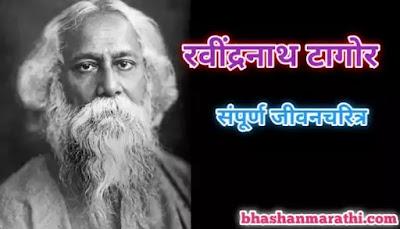 Rabindranath tagore information in marathi