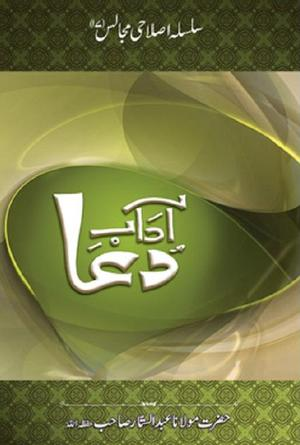 alt=aadaab-e-dua-by-maulana-abdus-sattar