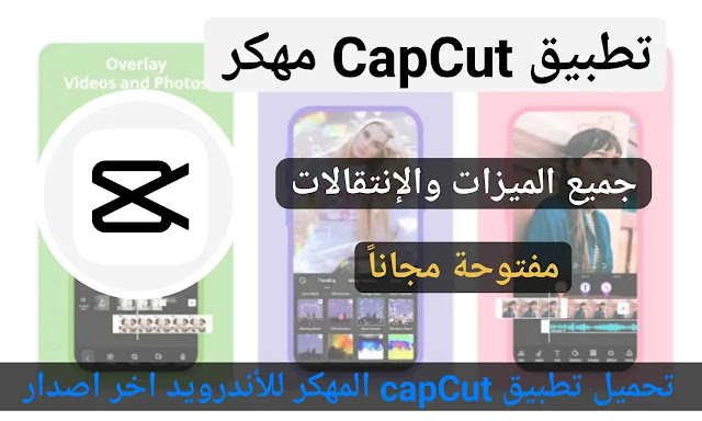 تحميل CapCut للاندرويد,تنزيل تطبيق كاب كات 2022, تنزيل CapCut المهمر, تحميل برنامج Cap Cut , تنزيل برنامج Cap Cut اخر تحديث.