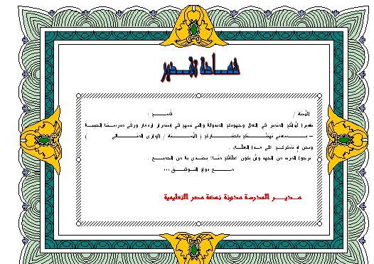 شهادات تقدير ورد منسقة وجاهزة للتعديل والطباعة لكل طالب شاطر