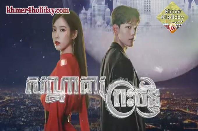 Sonthakea Preah Chan [03]