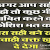 Good Hindi Thoughts, Anmol Vachan Wallpapers and Images