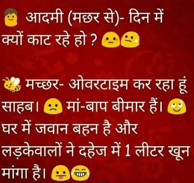Funny hindi images for facebook  pic comments !