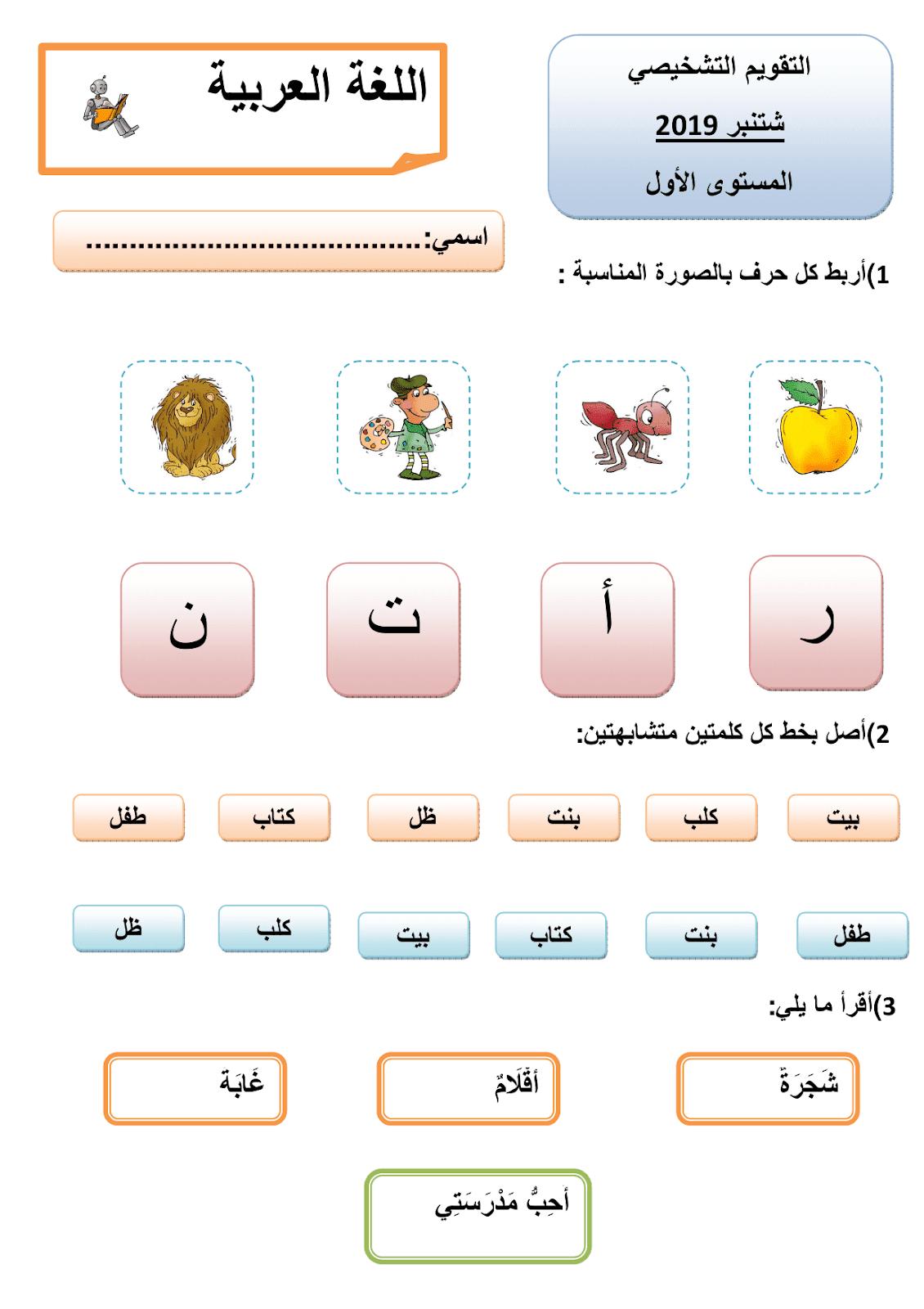 روائز التقويم التشخيصي لمادة الغة العربية