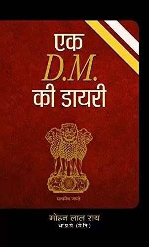 एक DM की डायरी | Ek DM Ki Diary