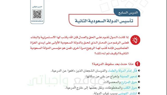 حل درس تأسيس الدولة السعودية الثانية للصف السادس ابتدائي